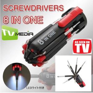 Obeng Serbaguna 8 in 1 Screwdriver Flashlight Senter LED Multifungsi